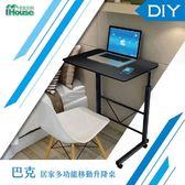 IHouse-DIY 巴克居家多功能移動升降桌黃梨木