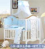 雙12購物節嬰兒床實木歐式多功能白色寶寶bb床搖籃床新生兒拼接大床 法布蕾輕時尚igo