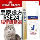 【培菓平價寵物網】皇家處方》RSE24貓...