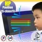 【Ezstick抗藍光】HP Pavilion 15-ck021TX 15-ck022TX 防藍光護眼螢幕貼