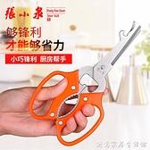 張小泉家用剪刀廚房家用剪不銹鋼大力剪強力剪多功能剪子食物剪 創意家居