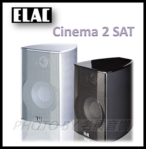 【名展影音】 德國原裝進口 ELAC Cinema 2 SAT 高音質環繞喇叭 / 對 另有Cinema 24 CM中置