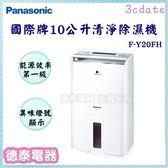 可議價~Panasonic【F-Y20FH】國際牌10公升清淨除濕機【德泰電器】