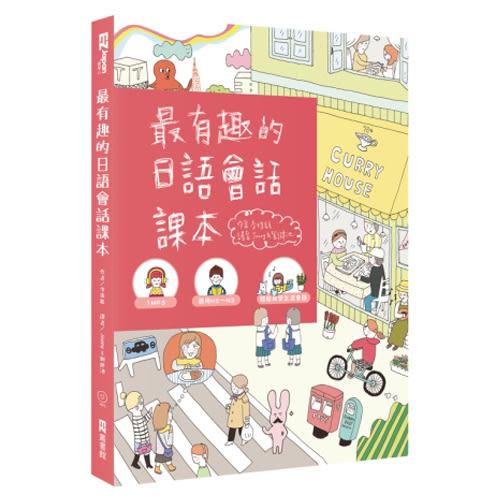 《最有趣的日語會話課本》(1書1MP3)