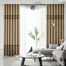 熱賣窗簾2021年新款全遮光布避光臥室流行網紅抖音遮陽客廳免打孔安裝LX  coco
