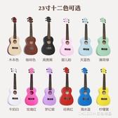 尤克裏裏初學者學生成人男女小吉他21寸23寸入門尤裏克克吉他樂器 童趣潮品