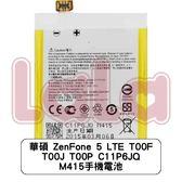 華碩 ZenFone 5 LTE T00F T00J T00P C11P6JQ M415手機電池