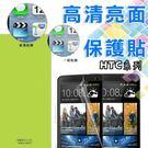 E68精品館 高清 HTC Desire...