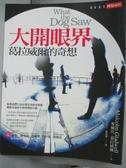 【書寶二手書T1/心靈成長_YGS】大開眼界-葛拉威爾的奇想_李巧云, 麥爾坎.葛拉威爾