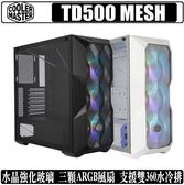 [地瓜球@] Cooler Master MasterBox TD500 MESH 機殼 機箱 ARGB 水晶玻璃