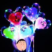 告白氣球 網紅心形波波球 發光愛心透明帶燈告白ins球中球浪漫彩燈氣球 珍妮寶貝