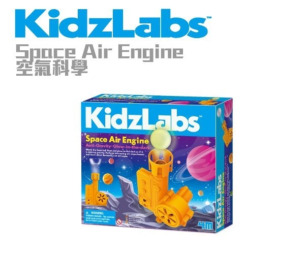 【4M】03398 科學探索-空氣科學 Space Air Engine
