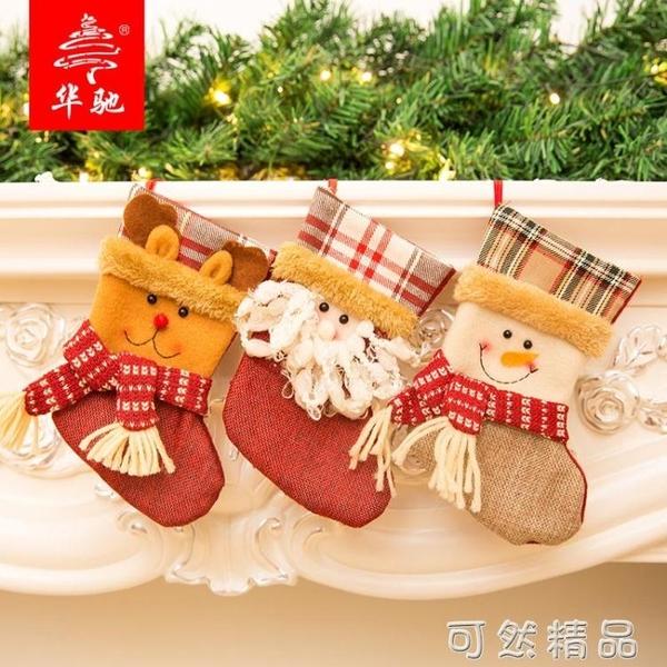 聖誕襪聖誕節裝飾品禮物聖誕老人襪子聖誕小禮品禮物袋飾品兒童 可然精品
