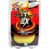 日本磁力項圈 EX 加強版黑色60CM