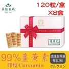 美陸生技 99%印度薑黃素膠囊(禮盒)【120粒/盒X8盒】AWBIO