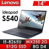 【南紡購物中心】LENOVO S540-14IWL 81ND008PTW 深淵藍 (I5-8265U/8G/MX250_2GB/512G SSD)
