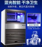 制冰機100KG 大型奶茶店小型冰塊制作機    汪喵百貨
