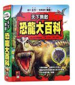 天下無敵:恐龍大百科