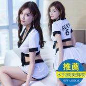 【雙11 大促】水手服啦啦隊裝足球寶貝性感套裝短裙夜店