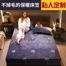 【限時下殺89折】床包 加厚保暖水晶絨床包單件珊瑚絨法蘭絨床罩床套席夢思保潔墊床墊罩