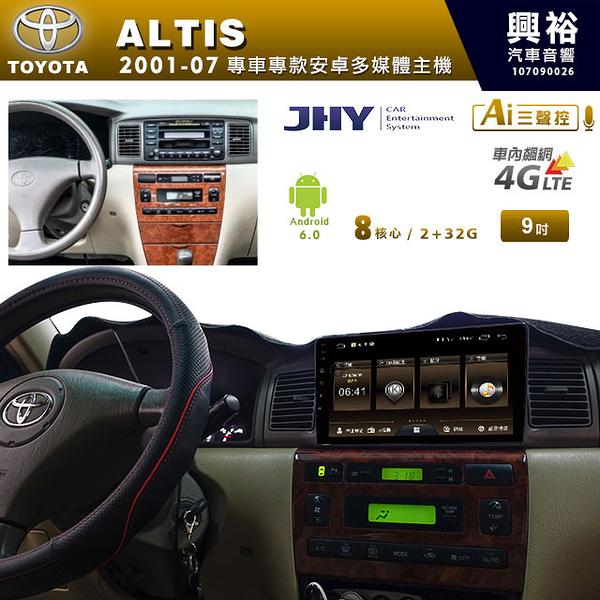 【JHY】01~07年TOYOTA ALTIS專用9吋螢幕MS6安卓多媒體主機*安卓+三聲控*送1年4G網+LiTV影視1年