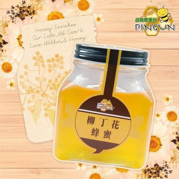 品峻.柳丁花蜂蜜(500g/罐)﹍愛食網