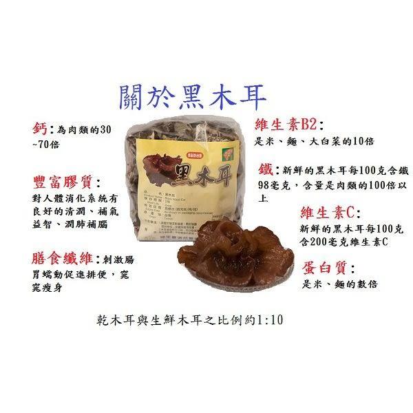 【埔里菇寶】黑木耳(特優級)250g X 4包