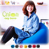 【BNS居家生活館】Onion 可愛洋蔥樂活懶骨頭 (7色)任選