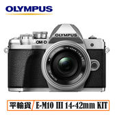 送64G記憶卡 3C LiFe OLYMPUS OM-D E-M10 Mark III 14-42mm EZ KIT 單眼相機 平行輸入 店家保固一年