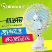 電風扇家用辦公室學生宿舍式臺小風扇夾壁扇迷你床頭扇FJ7-01  220V   交換禮物YXS
