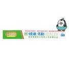 雷峰 H1 軟毛 健康牙刷 (12支) 軟毛牙刷