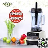【24H現貨】110V 小太陽》專業調理冰沙機TM-788   免運   萌萌小寵