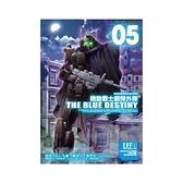 機動戰士鋼彈外傳(5)THE BLUE DESTINY