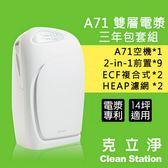 ✱三年包套組✱【克立淨】A71雙層電漿滅菌空氣清淨機(適用14坪) (三款任選)