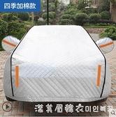 汽車車衣車罩防曬防雨隔熱四季通用防塵加厚遮陽外罩專用車套全罩 NMS蘿莉新品