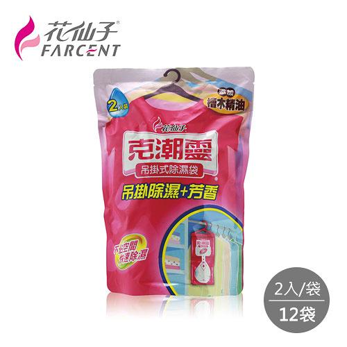 【克潮靈】 吊掛式除濕袋-檜木香(2入/12組/箱)