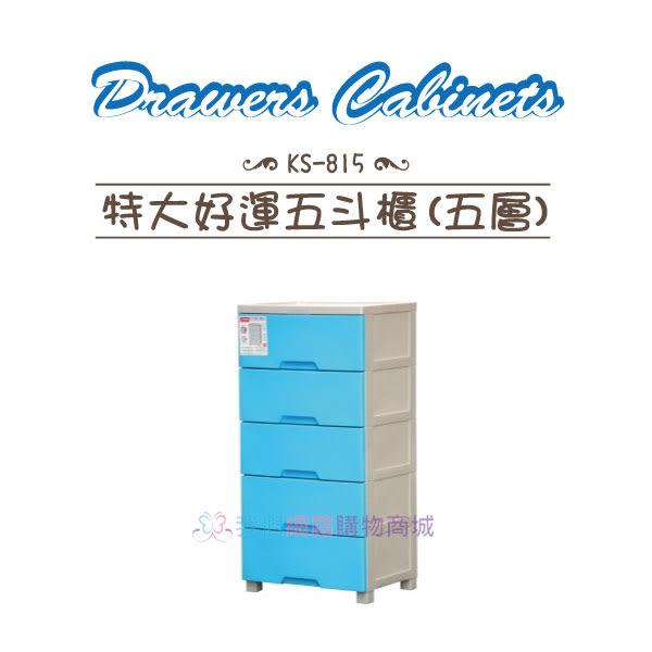 【我們網路購物商城】聯府 KS-815 特大好運五斗櫃(五層) 置物箱 置物櫃 收納櫃