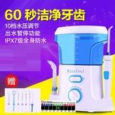 沖牙機 家用沖牙器水牙線機 洗牙機電動洗牙神器 牙齒沖洗器正畸【快速出貨】