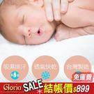 嬰兒床墊3D立體透氣gloria