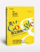 (二手書)選人才,Google都怎麼做?一窺Google、Microsoft、Apple、Amazon等頂尖國際..