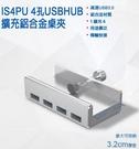 【小樺資訊】含稅充電 IS4PU 四孔USB HUB鋁合金擴充桌夾資料傳輸/充電適用性高穩固方便橡膠螺帽