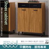 《固的家具GOOD》176-3-AA 肯詩特淺柚木色2.7尺鞋櫃/含三片活動隔板