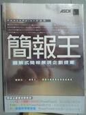 【書寶二手書T2/電腦_QDE】簡報王-圖解式簡報展現企劃提案_竹島慎一郎_無光碟