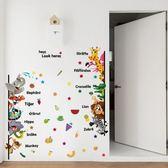 年末鉅惠 寶寶早教動物英文貼紙兒童房幼兒園教室墻面布置墻貼畫創意房門貼