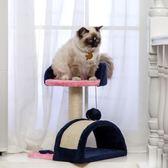 【新年鉅惠】小型劍麻貓爬架帶貓抓板貓窩貓樹貓跳臺貓抓柱子寵物貓咪玩具