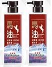《買一送一》北海道馬油高效潤澤活膚乳霜 450mL 好清爽~不油膩