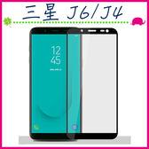 三星 Galaxy J6 J4 (2018) 滿版9H鋼化玻璃膜 螢幕保護貼 全屏鋼化膜 全覆蓋保護貼 防爆 (正面)