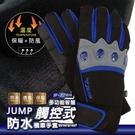 JUMP 將門防水防滑防摔耐磨智慧多功能...