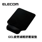 ELECOM MP-GELBK GEL疲勞減輕舒壓鼠墊 (黑色)