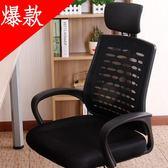 電腦椅 人體工學椅子電腦椅家用辦公椅室座椅轉椅現代簡約旋轉椅升降網椅